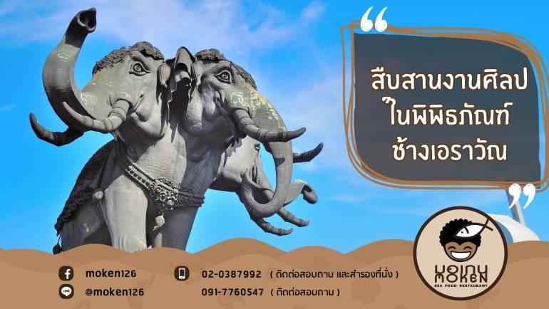 สืบสานงานศิลป์ในพิพิธภัณฑ์ช้างเอราวัณ