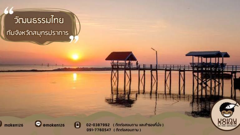 วัฒนธรรมไทย กับจังหวัดสมุทรปราการ